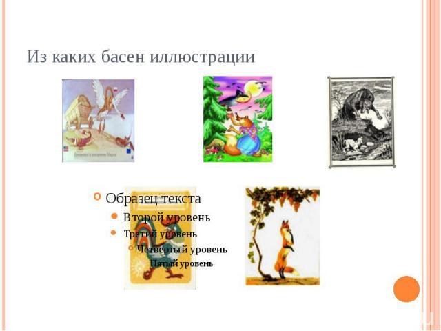 Из каких басен иллюстрации