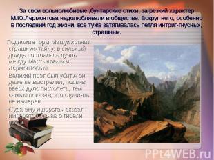 Подножие горы Машук хранит страшную тайну: в сильный дождь состоялась дуэль межд