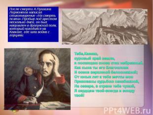 После смерти А.Пушкина Лермонтов написал стихотворение «На смерть поэта».Пробыв