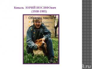 Коваль ЮРИЙ ИОСИФОвич (1938-1995)