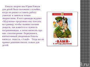 Начало творчества Юрия Коваля для детей было положено случайно, когда он решил о