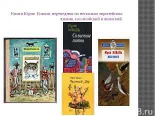 Книги Юрия Коваля переведены на несколько европейских языков, на китайский и япо