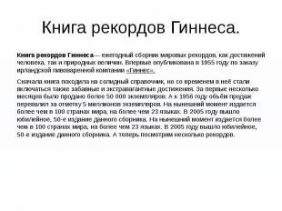 Книга рекордов Гиннеса. Книга рекордов Гиннеса— ежегодный сборник мировых рекорд