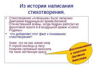 Стихотворение «Алёнушка» было написано Дмитрием Кедриным во время Великой Отечес