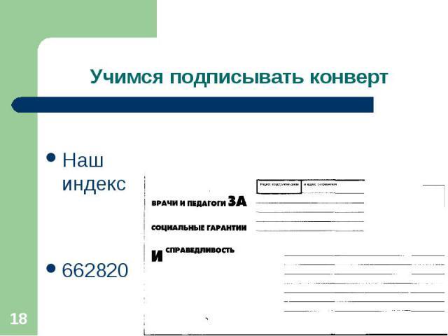 Наш индекс 662820