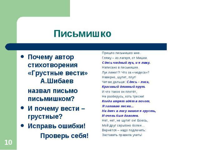 Почему автор стихотворения «Грустные вести» А.Шибаев Почему автор стихотворения «Грустные вести» А.Шибаев назвал письмо письмишком? И почему вести – грустные? Исправь ошибки! Проверь себя!