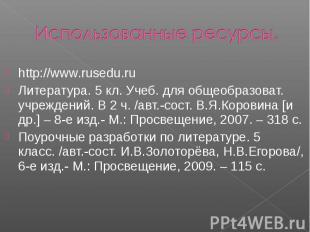 http://www.rusedu.ru http://www.rusedu.ru Литература. 5 кл. Учеб. для общеобразо
