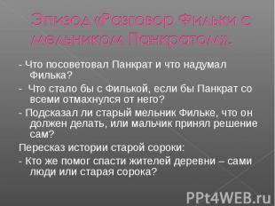 - Что посоветовал Панкрат и что надумал Филька? - Что посоветовал Панкрат и что