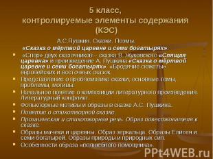 А.С.Пушкин. Сказки. Поэмы. А.С.Пушкин. Сказки. Поэмы. «Сказка о мёртвой царевне