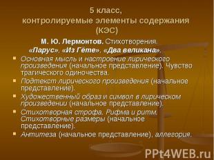 М.Ю.Лермонтов. Стихотворения. М.Ю.Лермонтов. Стихотворен