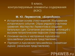 М.Ю.Лермонтов. «Бородино». М.Ю.Лермонтов. «Бородино». Ис