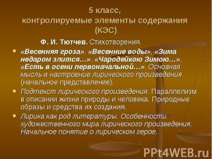 Ф.И.Тютчев. Стихотворения. Ф.И.Тютчев. Стихотворения. «В