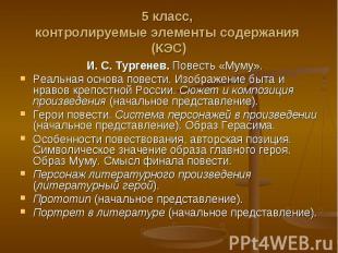 И.С.Тургенев. Повесть «Муму». И.С.Тургенев. Повесть «Мум