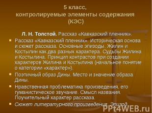 Л.Н.Толстой. Рассказ «Кавказский пленник». Л.Н.Толстой.