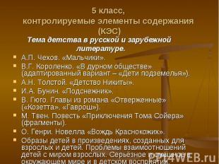 Тема детства в русской и зарубежной Тема детства в русской и зарубежной литерату