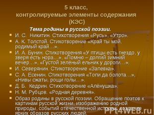Тема родины в русской поэзии. Тема родины в русской поэзии. И.С. Ник