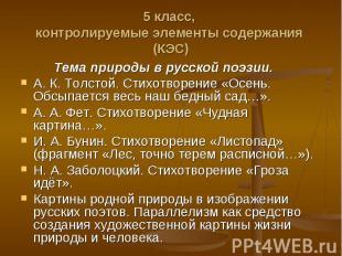 Тема природы в русской поэзии. Тема природы в русской поэзии. А.К.То