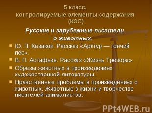 Русские и зарубежные писатели Русские и зарубежные писатели о животных. Ю.
