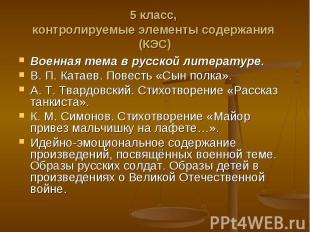 Военная тема в русской литературе. Военная тема в русской литературе. В. П.&nbsp