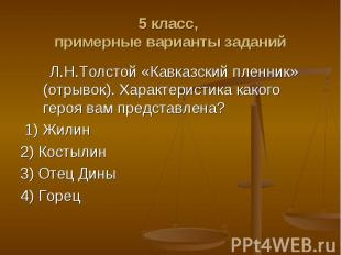 Л.Н.Толстой «Кавказский пленник» (отрывок). Характеристика какого героя вам пред