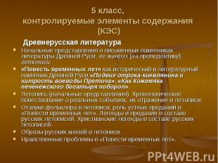 Древнерусская литература Древнерусская литература Начальные представления о пись