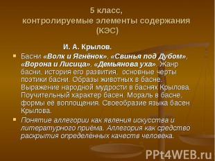 И.А.Крылов. И.А.Крылов. Басни «Волк и Ягнёнок», «Свинья