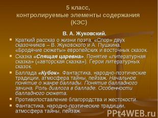 В.А.Жуковский. В.А.Жуковский. Краткий рассказ о жизни по