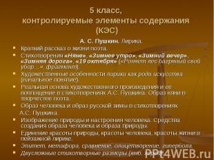 А.С.Пушкин. Лирика. А.С.Пушкин. Лирика. Краткий рассказ