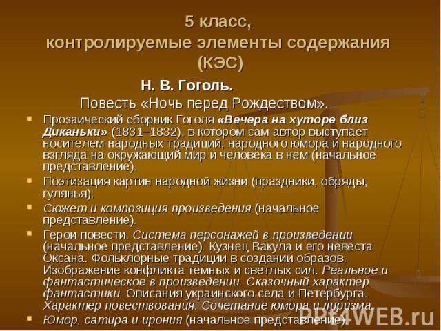 Н.В.Гоголь. Н.В.Гоголь. Повесть «Ночь перед Рождеством». Прозаический сборник Гоголя «Вечера на хуторе близ Диканьки» (1831–1832), в котором сам автор выступает носителем народных традиций, народного юмора и народного взгляда…
