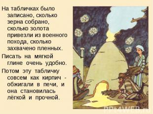 На табличках было записано, сколько зерна собрано, сколько золота привезли из во