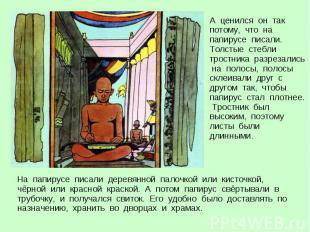 На папирусе писали деревянной палочкой или кисточкой, чёрной или красной краской