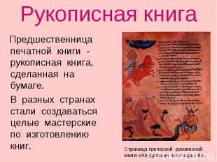 Предшественница печатной книги - рукописная книга, сделанная на бумаге. Предшест