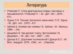 Утевская П. Слов драгоценные клады: рассказы о письменности / Утевская П. – М.: