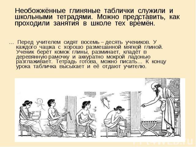 Необожжённые глиняные таблички служили и школьными тетрадями. Можно представить, как проходили занятия в школе тех времён. Необожжённые глиняные таблички служили и школьными тетрадями. Можно представить, как проходили занятия в школе тех времён.