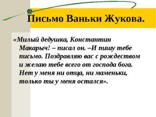 «Милый дедушка, Константин Макарыч! – писал он. –И пишу тебе письмо. Поздравляю