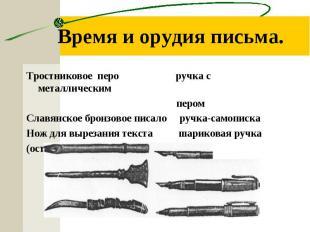 Тростниковое перо ручка с металлическим Тростниковое перо ручка с металлическим