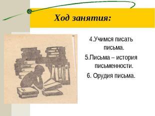4.Учимся писать письма. 4.Учимся писать письма. 5.Письма – история письменности.