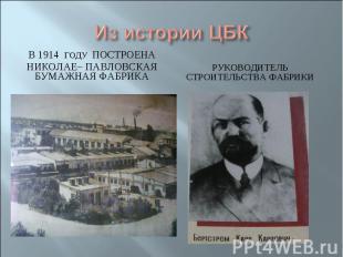 В 1914 ГОДУ ПОСТРОЕНА В 1914 ГОДУ ПОСТРОЕНА НИКОЛАЕ– ПАВЛОВСКАЯ БУМАЖНАЯ ФАБРИКА