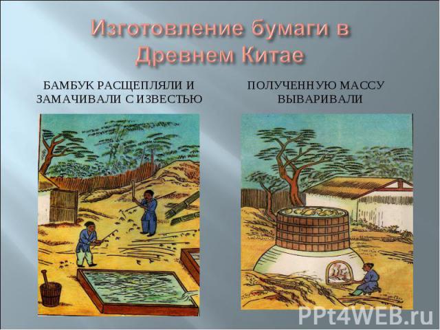 БАМБУК РАСЩЕПЛЯЛИ И ЗАМАЧИВАЛИ С ИЗВЕСТЬЮ БАМБУК РАСЩЕПЛЯЛИ И ЗАМАЧИВАЛИ С ИЗВЕСТЬЮ