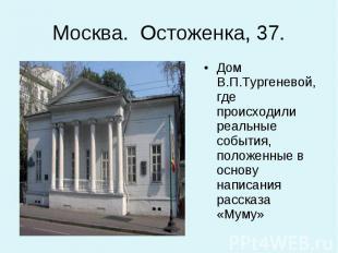 Дом В.П.Тургеневой, где происходили реальные события, положенные в основу написа