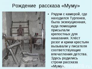 Рядом с камерой, где находился Тургенев, была экзекуционная, куда помещики присы