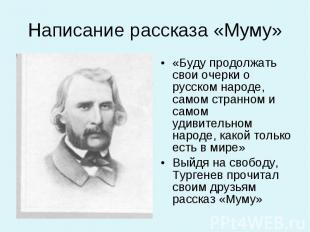 «Буду продолжать свои очерки о русском народе, самом странном и самом удивительн