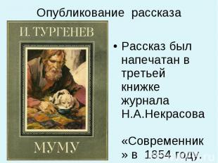 Рассказ был напечатан в третьей книжке журнала Н.А.Некрасова «Современник» в 185
