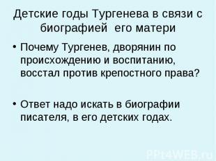 Почему Тургенев, дворянин по происхождению и воспитанию, восстал против крепостн