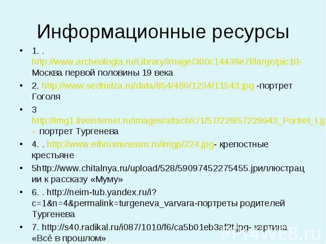 1. . http://www.archeologia.ru/Library/Image/300c14439e7f/large/pic10- Москва первой половины 19 века 1. . http://www.archeologia.ru/Library/Image/300c14439e7f/large/pic10- Москва первой половины 19 века 2. http://www.sedmitza.ru/data/854/480/1234/1…