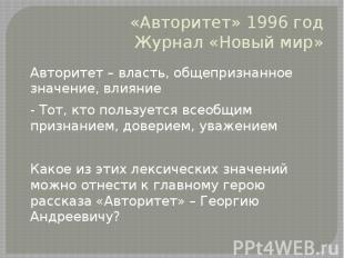 «Авторитет» 1996 год Журнал «Новый мир» Авторитет – власть, общепризнанное значе
