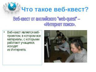 Веб-квест является веб-проектом, в котором все материалы, с которыми работают уч