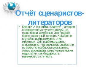 """Басня И.А.Крылова """"Квартет"""" - история о невежестве и глупости людей, н"""