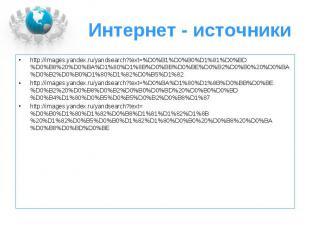 http://images.yandex.ru/yandsearch?text=%D0%B1%D0%B0%D1%81%D0%BD%D0%B8%20%D0%BA%