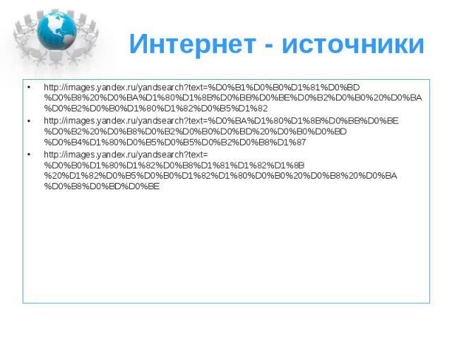 http://images.yandex.ru/yandsearch?text=%D0%B1%D0%B0%D1%81%D0%BD%D0%B8%20%D0%BA%D1%80%D1%8B%D0%BB%D0%BE%D0%B2%D0%B0%20%D0%BA%D0%B2%D0%B0%D1%80%D1%82%D0%B5%D1%82 http://images.yandex.ru/yandsearch?text=%D0%B1%D0%B0%D1%81%D0%BD%D0%B8%20%D0%BA%D1%80%D1…